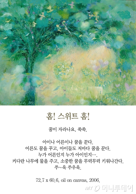 [김혜주의 그림 보따리 풀기] 아이도 어른도 저마다 꿈을 꾼다