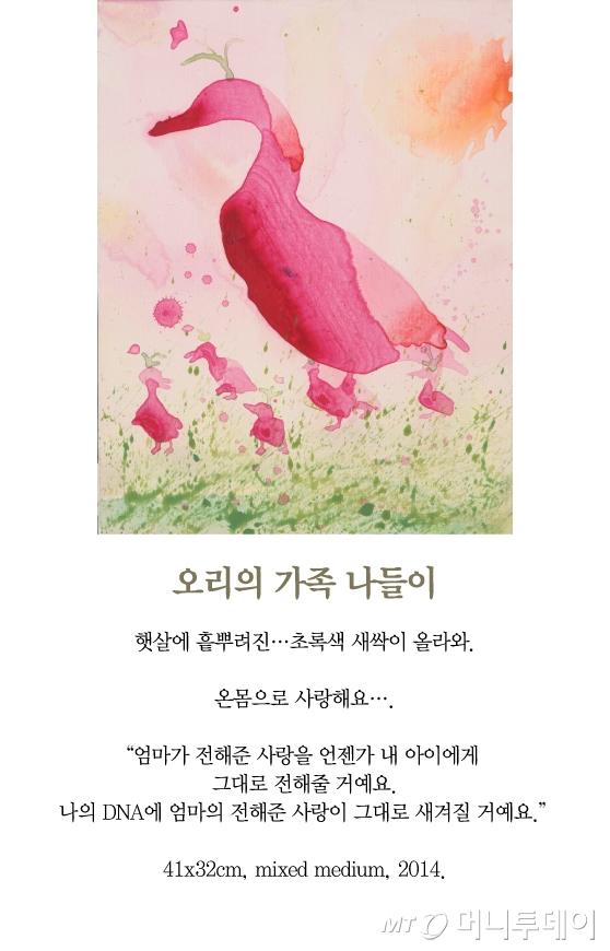 [김혜주의 그림 보따리 풀기] 엄마 오리가 전하는 사랑