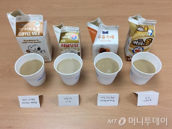 약 200mL 용량의 종이컵에 네 종류의 커피 우유를 따라 비교했다. /사진=장은선 기자