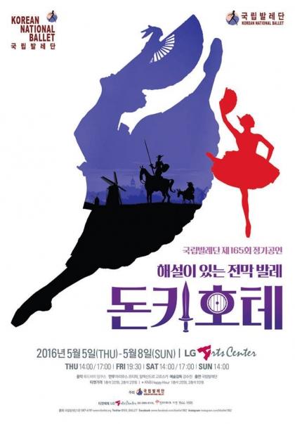 [이번주, 이공연] 어린이국악극 '만만파파 용피리', 오페라 '리날도' 등