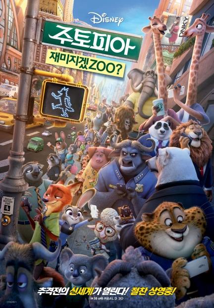 영화 '주토피아' 포스터/사진=월트디즈니컴퍼니코리아