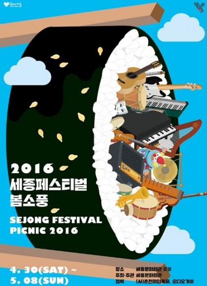 ⑤세종문화회관:마임, 마술, 코미디부터 재즈까지 '봄소풍 대전'