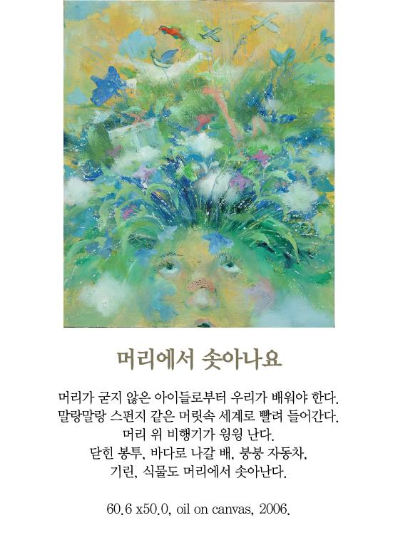 [김혜주의 그림 보따리 풀기] 머리에서 솟아난 세상