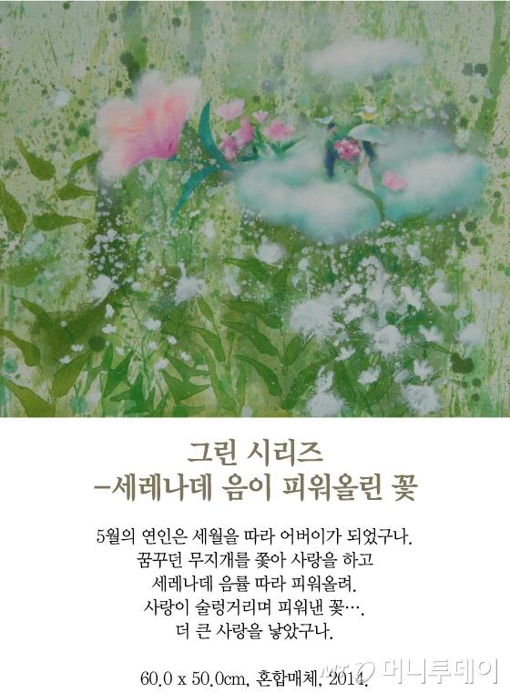 [김혜주의 그림보따리 풀기] 5월의 사랑이 피워낸 꽃