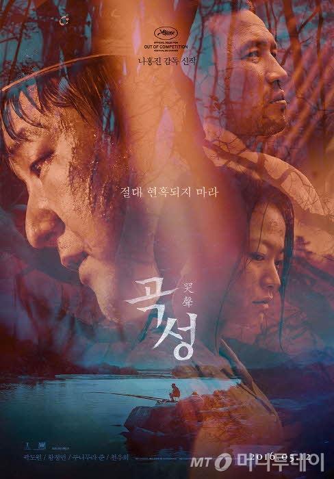 12일 영화관 입장권 통합전산망에 따르면 '곡성'은 11일 밤 개봉돼 관객 17만391명(매출액 점유율 53.6%)을 모았다./사진=영화 '곡성' 홍보 포스터