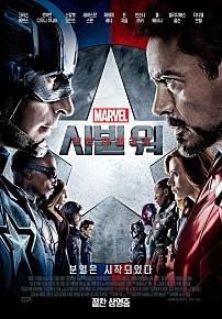 5월 11일 기준 '캡틴 아메리카 : 시빌 워'의 누적 관객수는 764만270명으로 집계됐다. 아직도 주말 150만여명이 본다. 출처 : 영화진흥위원회. /사진제공=네이버 영화 포스터