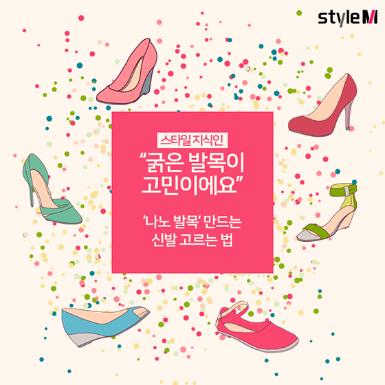 [카드뉴스] 굵은 발목이 컴플렉스?…발목 가늘어 보이는 신발 선택법