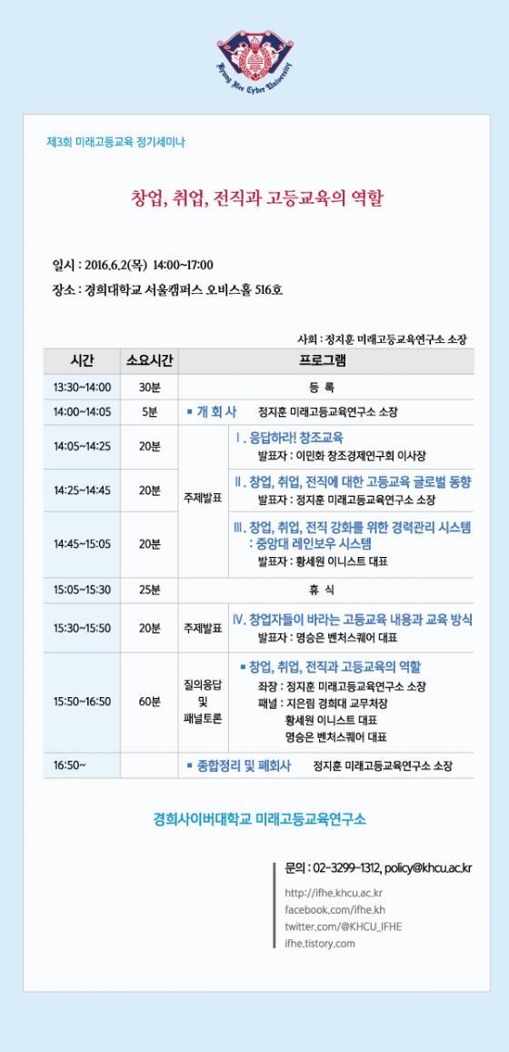 경희사이버대, 미래고등교육 정기세미나 개최