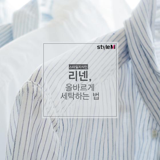 [카드뉴스] 시원한 리넨, 올바르게 세탁하는 법