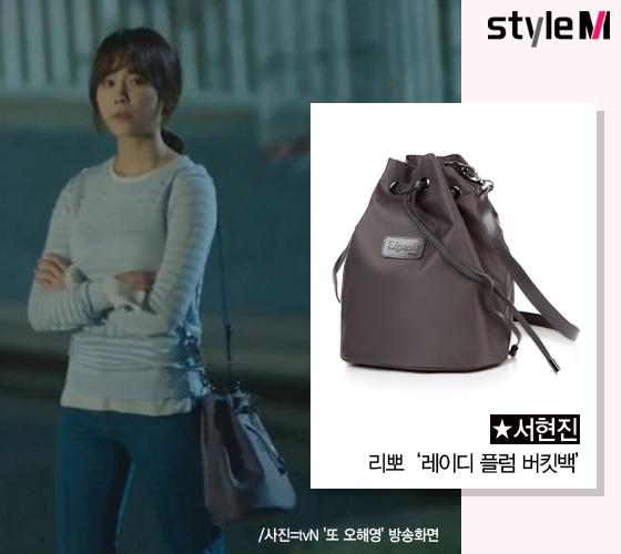 [★그거어디꺼] '또 오해영' 서현진 가방