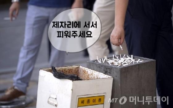 """[e런 세상] """"담배 꼭 걸으면서 피워야 하나요?"""""""