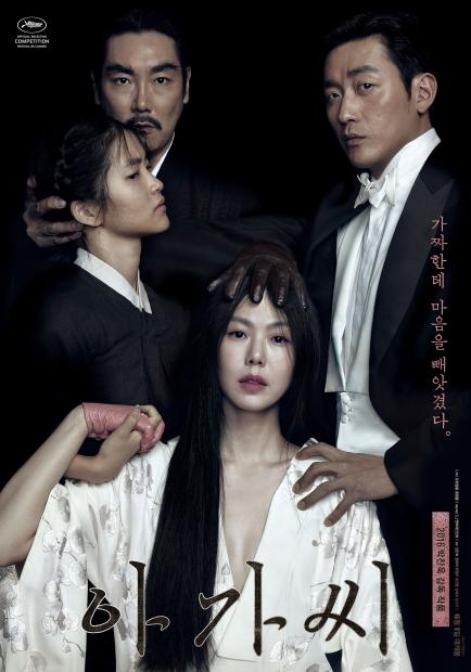 영화 '아가씨' 포스터/사진제공=CJ엔터테인먼트