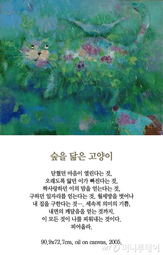 [김혜주의 그림 보따리 풀기] 모든 것이 피어올린 나