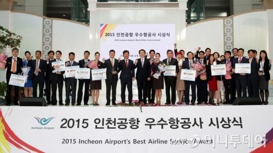 지난 4월 인천공항 여객터미널에서 인천공항공사 주최 '2015 인천공항 우수항공사 시상식'이 열렸다./사진=인천국제공항공사