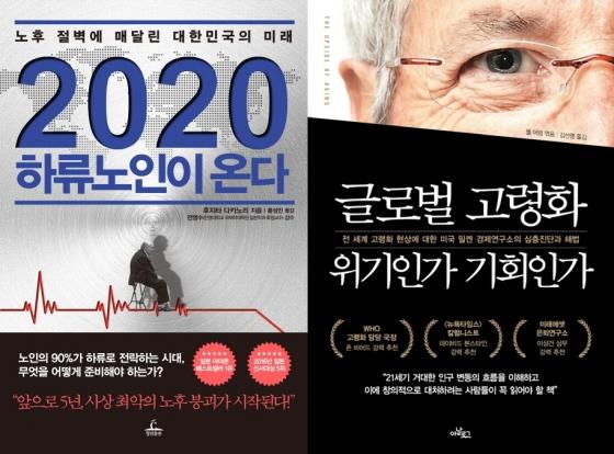 일본 저자 후지타 다카노리의 '2020 하류노인이 온다'(왼쪽)와 미국 저자 폴 어빙의 '글로벌 고령화, 위기인가 기회인가'.