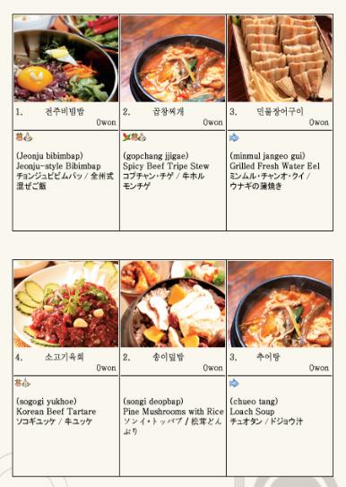 한국관광공사에서는 무료로 외국어 메뉴판을 제작할 수 있는 프로그램을 운영하고 있다. 홈페이지에서 이용할 수 있으며 3700여개의 다양한 음식메뉴를 영어, 일본어, 중국어로 변환해 바로 다운로드 받아 이용할 수 있다. 사진은 메뉴판 제작 예시.