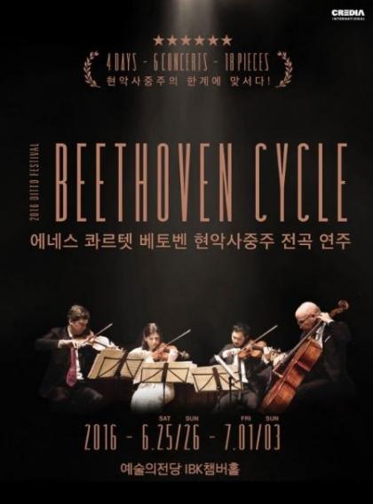 [이번주, 이공연] 리처드 용재 오닐-에네스 콰르텟 '베토벤 사이클' 外