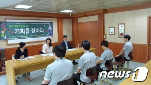 서울시청소년수련관 취업 프로그램 '기회를 JOB아라'(서울시 제공)© News1