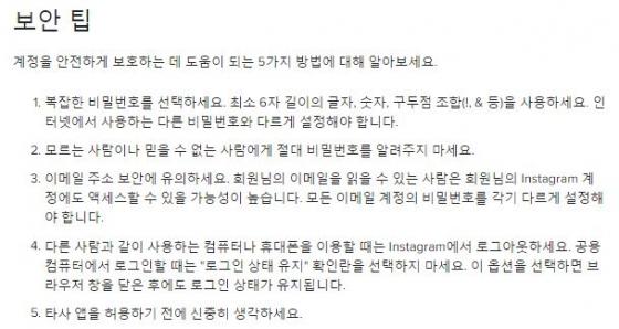 인스타그램 고객센터가 제공한 해킹 예방팁. /사진=인스타그램 홈페이지 캡처