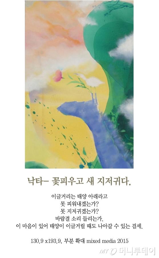 [김혜주의 그림 보따리 풀기] 이글거리는 태양 아래서도 피워낸다