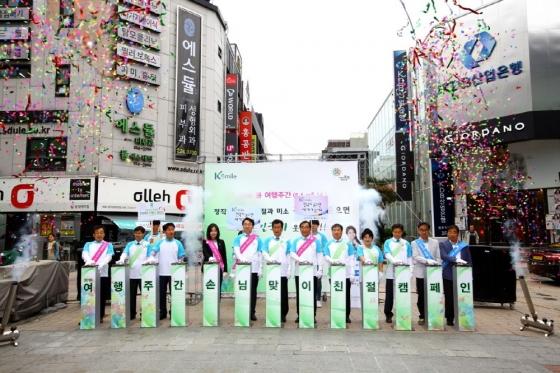 한국관광공사가 오는 29일 선서식을 시작으로 올해 하반기에 진행하는 'K스마일 방문하Go, 찍Go, 올리Go!' 캠페인. /사진제공=한국관광공사