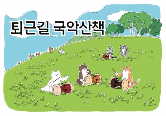 [퇴근길 국악산책] 유월 염천, '사물놀이'로 날려버리다