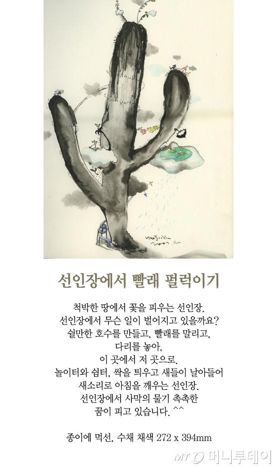 [김혜주의 그림 보따리 풀기] 선인장에서 지금 무슨 일이?