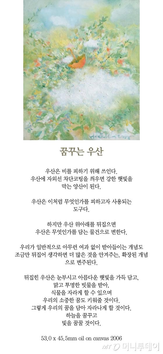 [김혜주의 그림 보따리 풀기] 우산 위아래를 뒤집으면