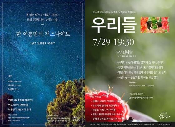 서울 종로구 낙원악기상가에서 23일 열리는 '한 여름밤의 재즈나이트', 29일 열리는 '낙원어썸시네마' 포스터. /사진제공=우리들의 낙원상가