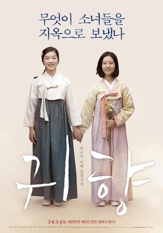 영화 '귀향'이 오는 8월 일본에서 상영된다.  관련 다큐멘터리 제작과 위안부 피해 할머니를 위한 영화 제작진의 기부도 이어지는 등 귀향의 기적은 계속되고 있다. /사진=영화 '귀향' 포스터