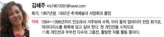 [김혜주의 그림 보따리 풀기] 천상의 대화가 오가는 초록 들판