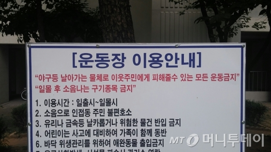 서울시내 한 아파트 운동장 입구 표지판에는 &quot;야구 등 날아가는 물체로 이웃주민에게 피해 줄 수 있는 있는 모든 운동금지&quot; 라는 문구가 새겨져 있습니다. <br />