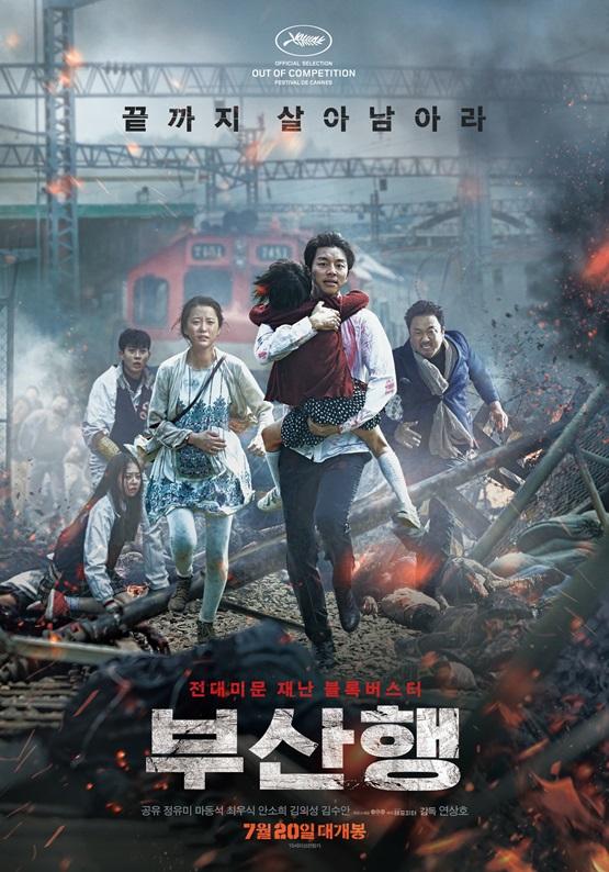 영화 부산행 홍보 이미지