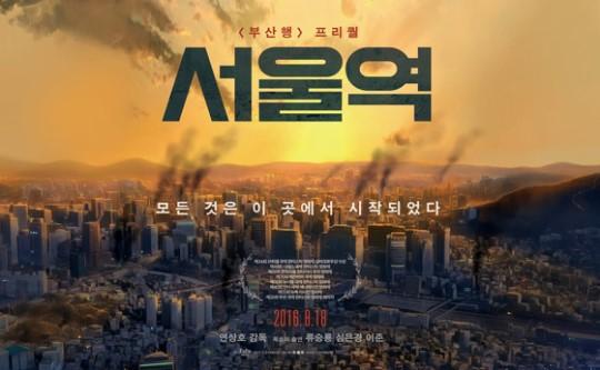 영화 '부산행'의 앞선 시점을 다룬 프리퀄 애니메이션 영화 '서울역'이 오는 8월18일 개봉한다. /사진=영화 '서울역' 포스터<br />