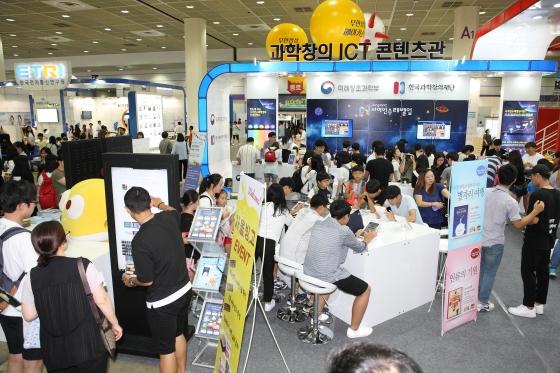 '제20회 대한민국과학창의축전' 체험 부스에서 관람객들이 프로그램에 참여하고 있다/사진=한국과학창의재단