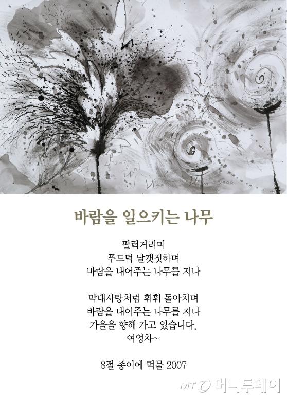 [김혜주의 그림 보따리 풀기] 나무가 일으킨 바람