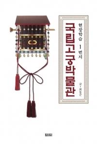 국립고궁박물관 제대로 즐기려면 이 책 한권이면 끝!