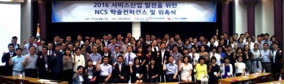 한국서비스산업진흥원, '서비스산업 발전을 위한 NCS 학술 컨퍼런스 ' 성료