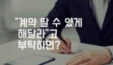 """[청탁금지법ABC]""""계약 딸 수 있게 해달라""""고 부탁하면?"""
