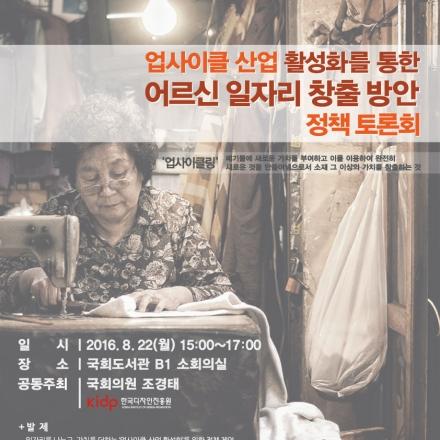 [오늘의 국회 토론회-22일]업사이클 산업 통한 노인일자리 창출 토론회