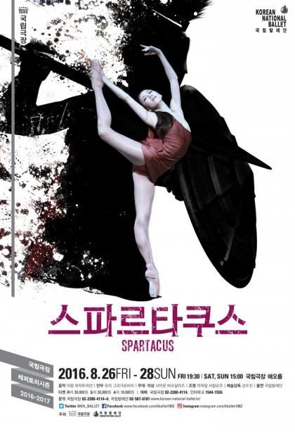 """""""'스파르타쿠스'는 힘있는 발레? 서정적이고 애절한 장면도 기대하세요"""""""
