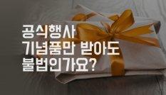 [청탁금지법ABC]공식행사 기념품만 받아도 불법인가요?