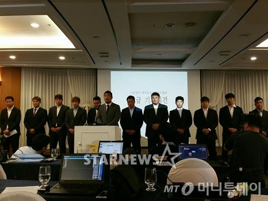 프로야구 선수협회가 승부조작 사건과 관련해 긴급기자회견을 열고 사죄의 말을 전했다.