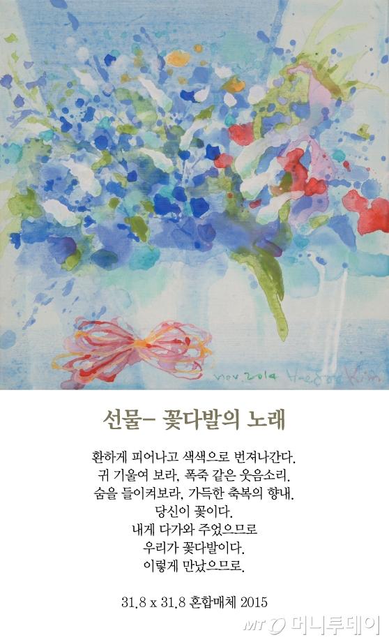 [김혜주의 그림 보따리 풀기] 우리는 색색으로 번진 꽃다발