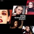[카드뉴스] 2016 가을 메이크업 컬렉션…어떤 제품 있나?
