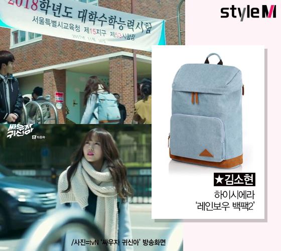 [★그거어디꺼] '싸우자 귀신아' 김소현 가방