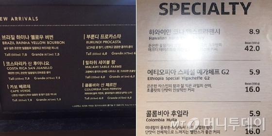 일부 프랜차이즈 커피 전문점들의 스페셜티 간판들. /사진=박지윤 기자