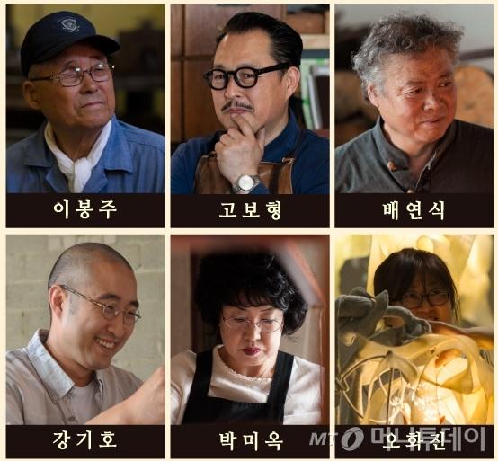 국립현대미술관 서울관의  '공예공방│공예가 되기까지'전 출품 작가진. /사진제공=국립현대미술관