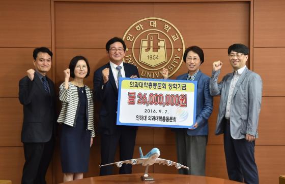 인하대 동문들, 학교발전기금 1억7천만원 전달