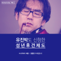 [카드뉴스] 유진 박도 성년후견신청…'성년후견제도' 이대로 문제 없나